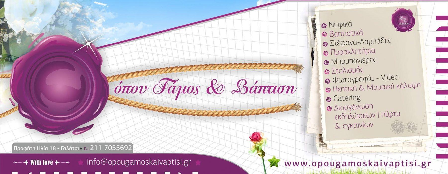eaadeaf85b8b Όπου Γάμος   Βάπτιση – Στολισμοί